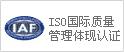 ISO国际质量认证